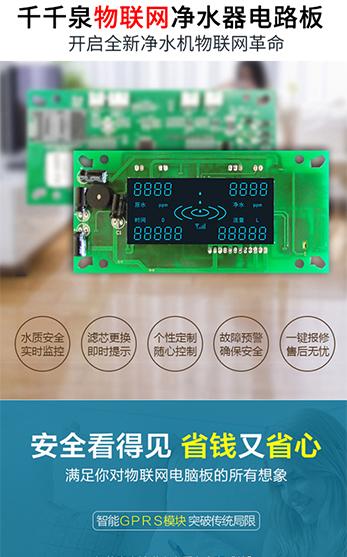 新物联网净水电路板2018款共享净水机纯水机电子配件智能硬件