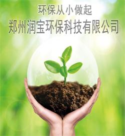郑州润宝环保科技有限公司