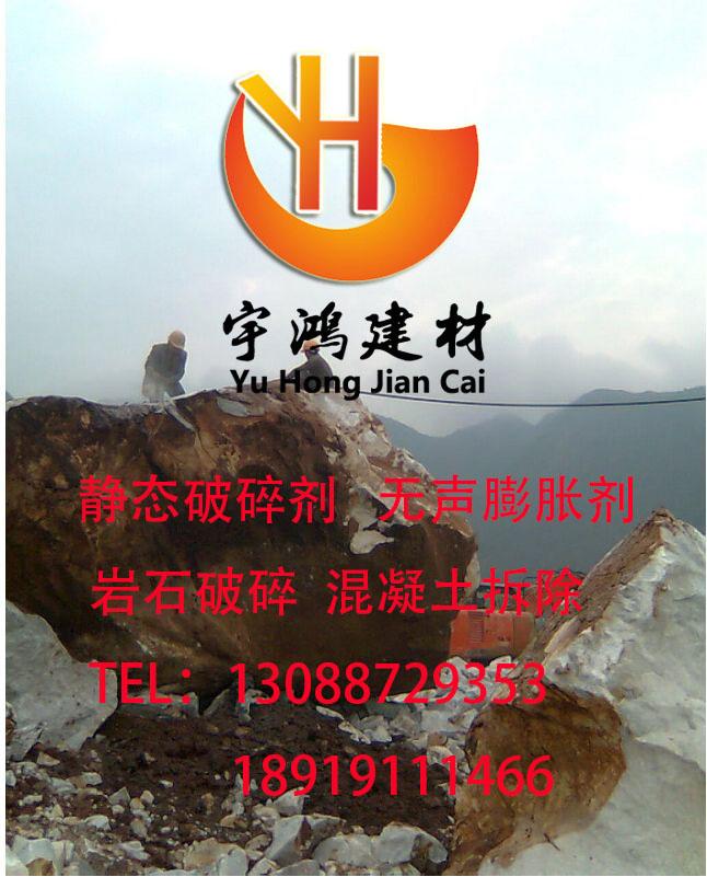 西宁价位合理的无声胀裂剂 西宁岩石高效静态膨胀剂