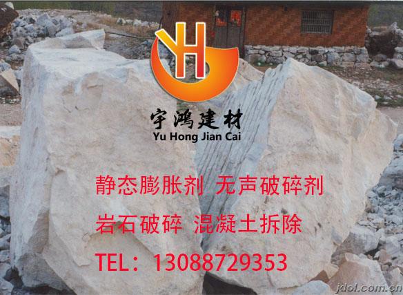 西宁静态岩石伟德国际首页剂直销厂家哪里找 西宁岩石膨化剂