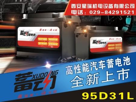 西安专业的蓄动蓄电池批售_蓄动高端大气