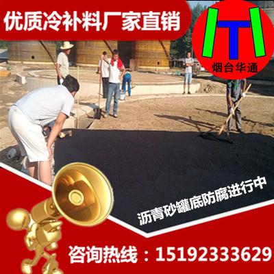 江西赣州沥青砂垫层产品要求及施工工艺