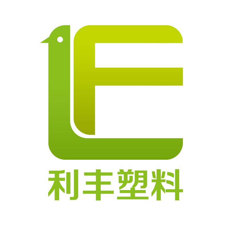 沂南县利丰塑料制品加工厂