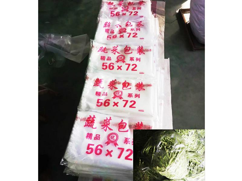 买实用的蔬菜包装袋,就到利丰塑料 贵阳农膜批发