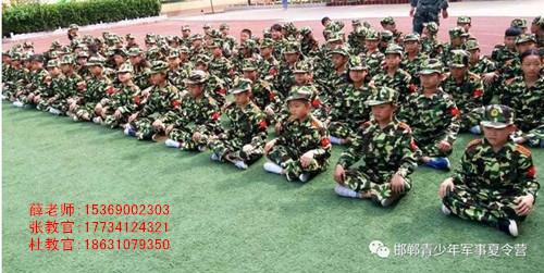 邯郸青少年军事特训夏令营