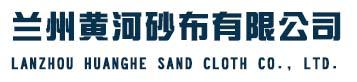 蘭州黃河砂布有限責任公司
