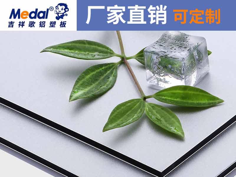 上虞鋁塑板價格-在哪里能買到高質量的鋁塑板