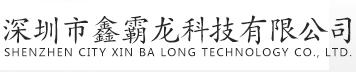 深圳市鑫霸龙科技有限公司