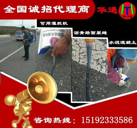 广东道路灌缝胶唱响裂缝处理二重奏