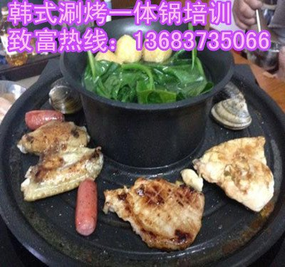 韩式涮烤一体锅培训
