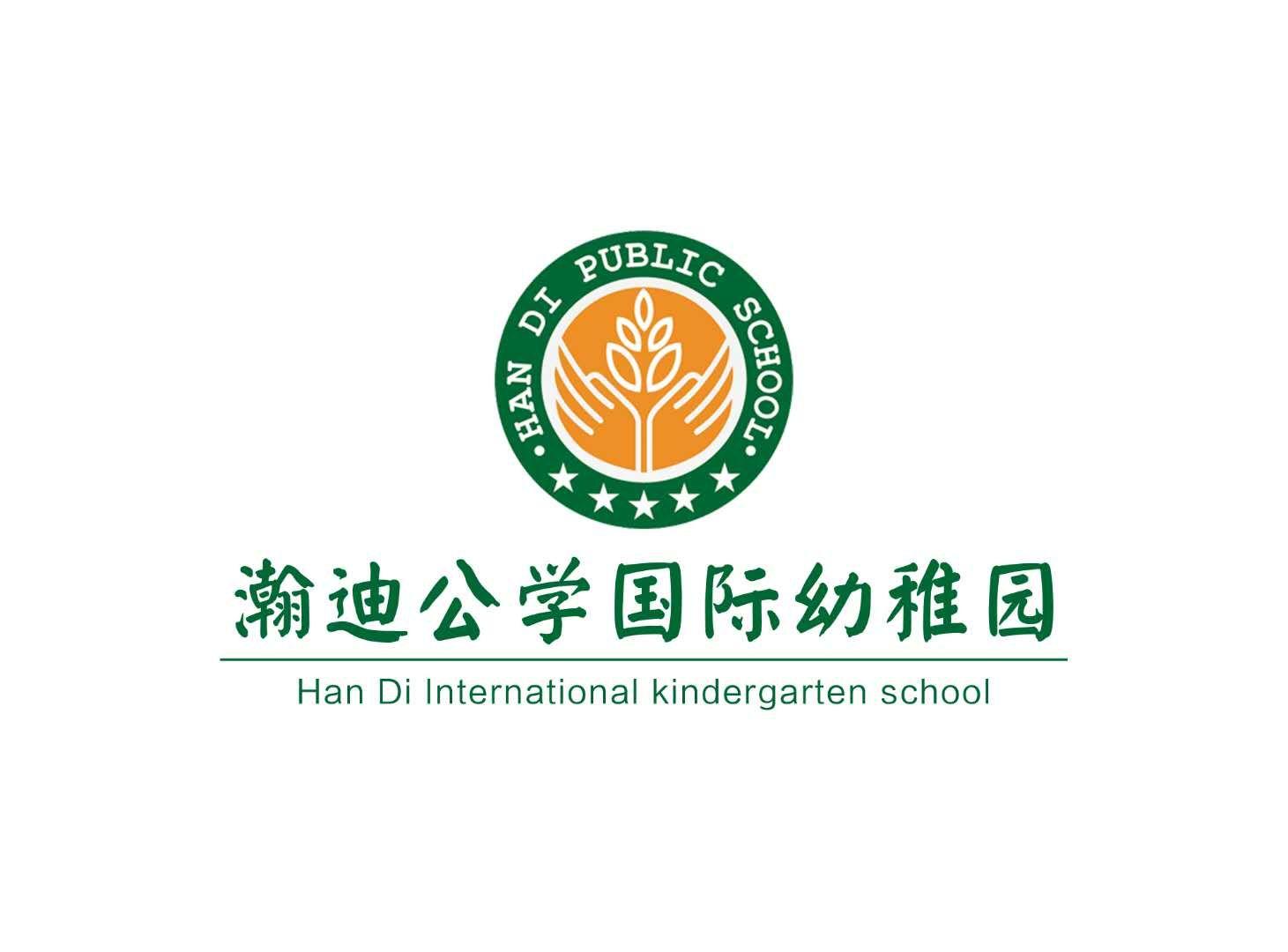 许昌瀚迪公学国际幼稚园招生电话-河南资深的瀚迪公学幼稚园哪家提供
