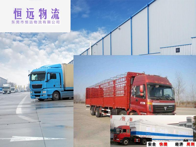 好的广东省东莞市物流专线服务推荐_南城东莞运输公司