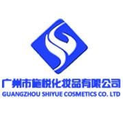 广州市施悦化妆品有限公司
