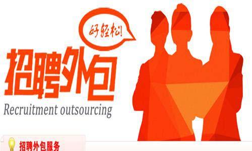 丹东代理招聘服务平台 专业的代理招聘推荐