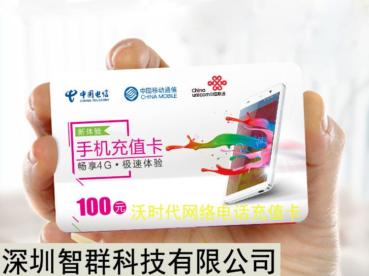 深圳OEM定制加盟代理哪家好,如何选择网络电话充值