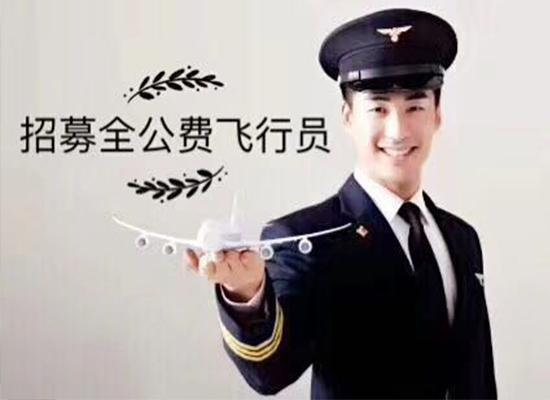 高薪诚聘沈阳公费飞行员 专业的人员招聘信息提供