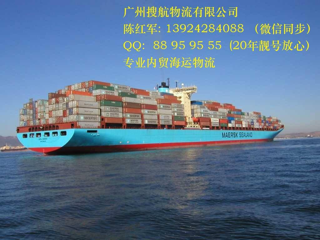 广州海运集装箱货运代理 广州海运运输哪家好 广州铁路运输费