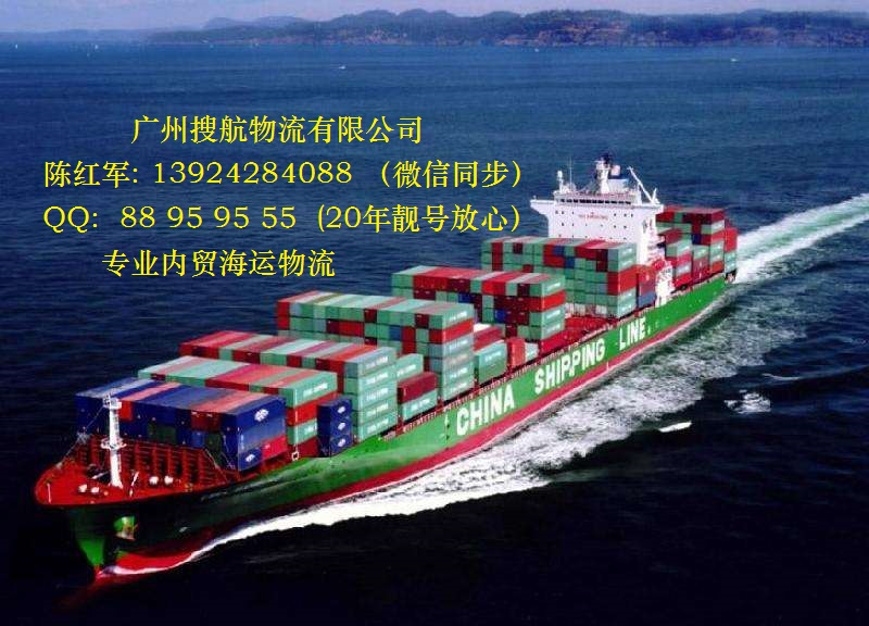 广州海运集装箱托运专线 广州海运运输报价 广州公路运输报价