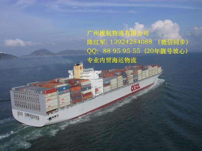 广州集装箱运输报价 广州海运物流公司 广州公路托运