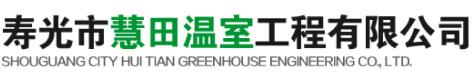寿光市慧田温室工程有限公司