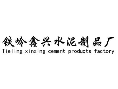 铁岭县鑫兴户外排水新型环保构件厂