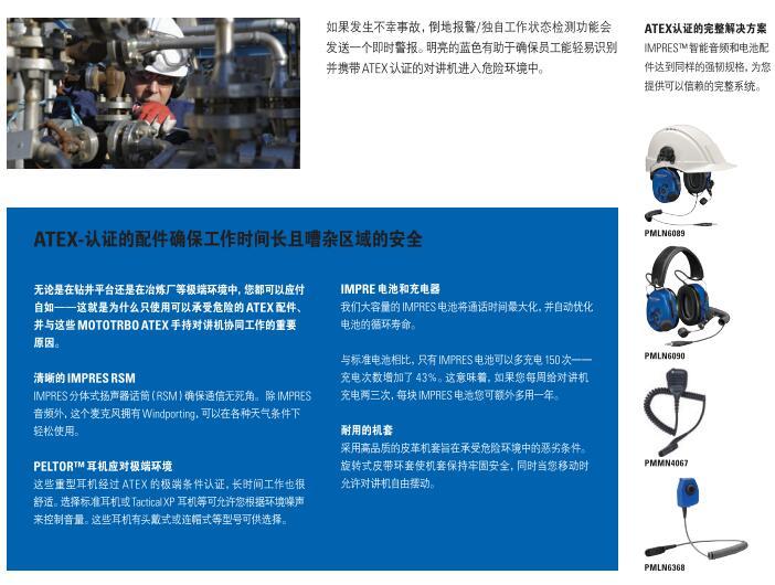 连云港摩托罗拉-供应江苏优质的摩托罗拉防爆对讲机