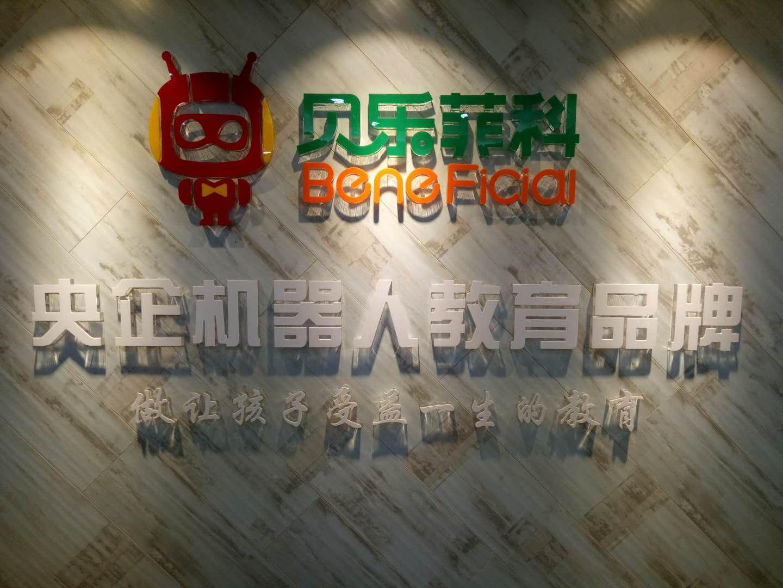 福建專業機器人教育加盟公司-天津機器人教育加盟