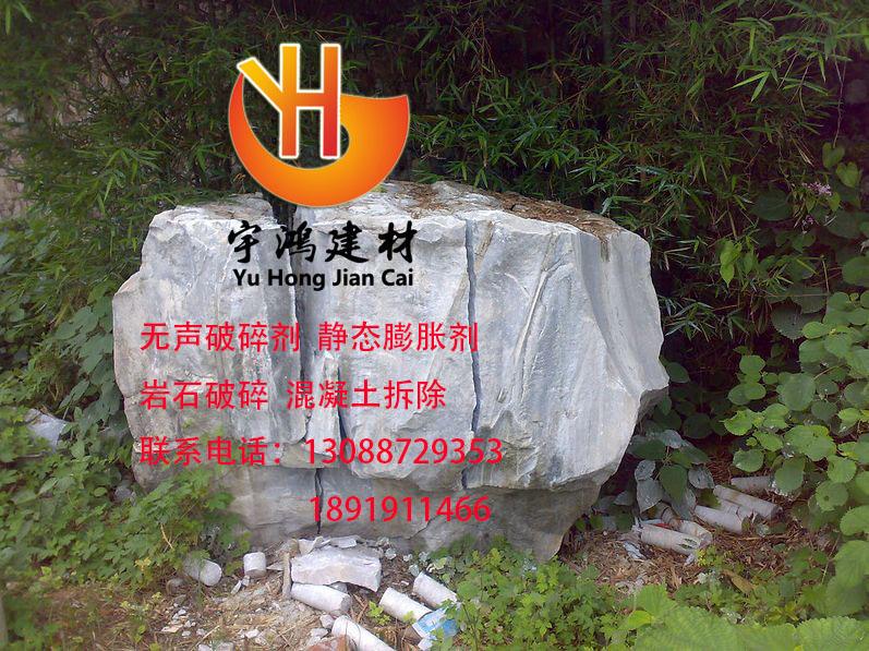 西宁混凝土破碎剂 供应西宁效果显著的无声膨胀粉厂家新闻