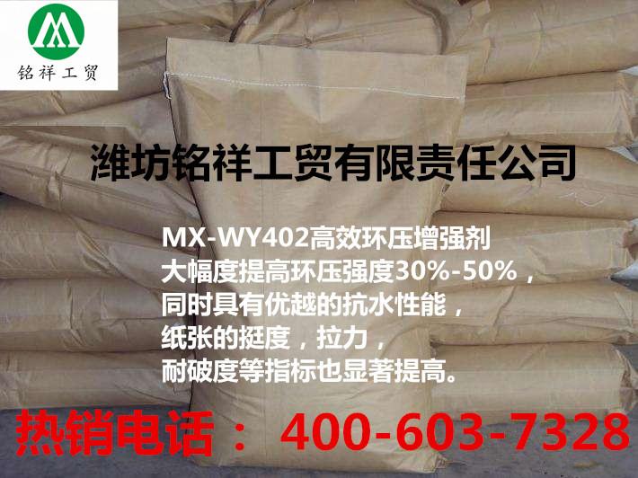 大型纸厂/高品质纸张总代理 —潍坊铭祥工贸有限责任公司