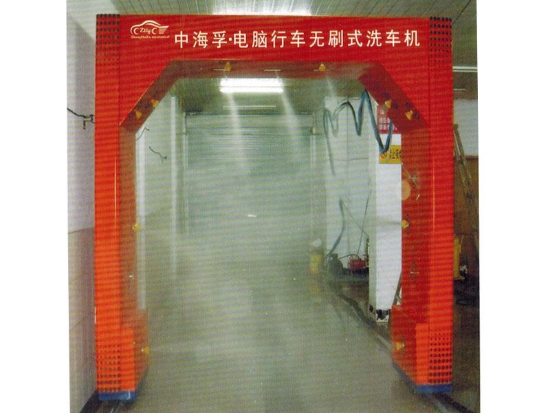 中海孚专业的无接触式洗车机价格,石家庄无接触式洗车机厂家