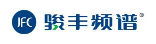 广东骏丰频谱股份有限公司