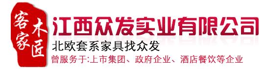 江西众发实业有限公司