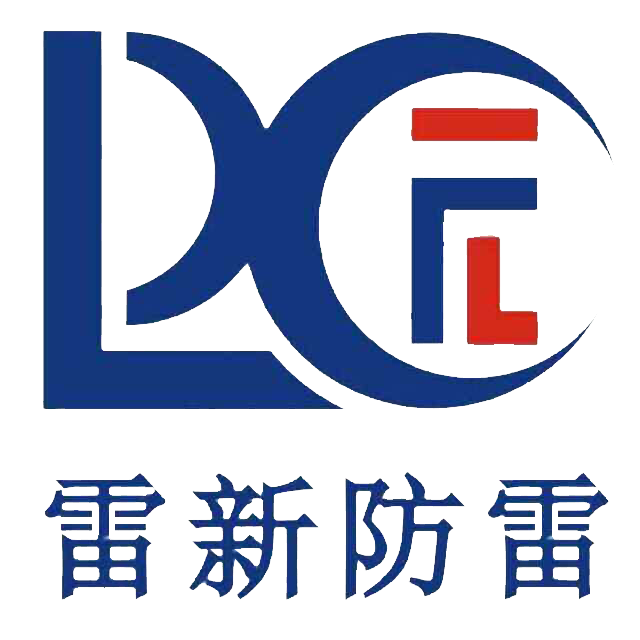 廣州市雷新防雷科技有限公司