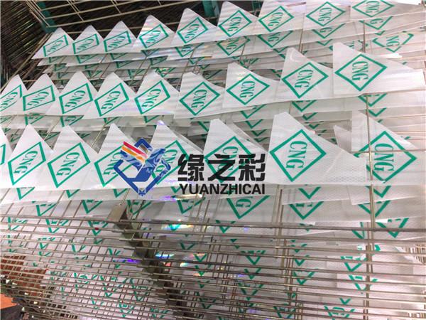 广西丝网印刷,反光膜丝网印刷