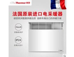 法国赛蒙原装进口电采暖器Ev1250