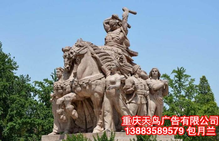 重庆天鸟广告专业提供忠县雕刻,忠县雕刻
