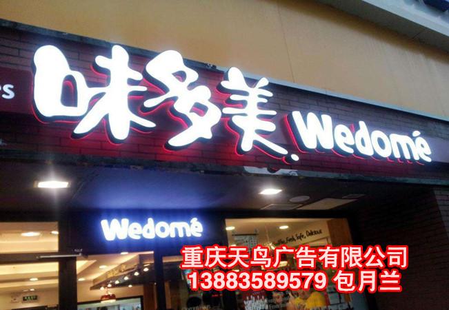 价位合理的发光字重庆天鸟广告供应-四川发光字