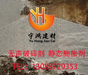 西宁优质的岩石高效破碎剂供应 西宁混凝土膨胀破碎剂