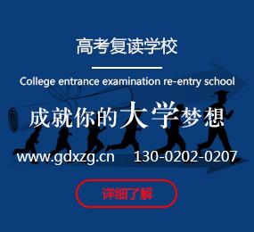 权威的高考复读,您的品质之选_深圳高考复读学校