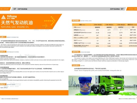 出售发动机油,热销发动机油长治供应