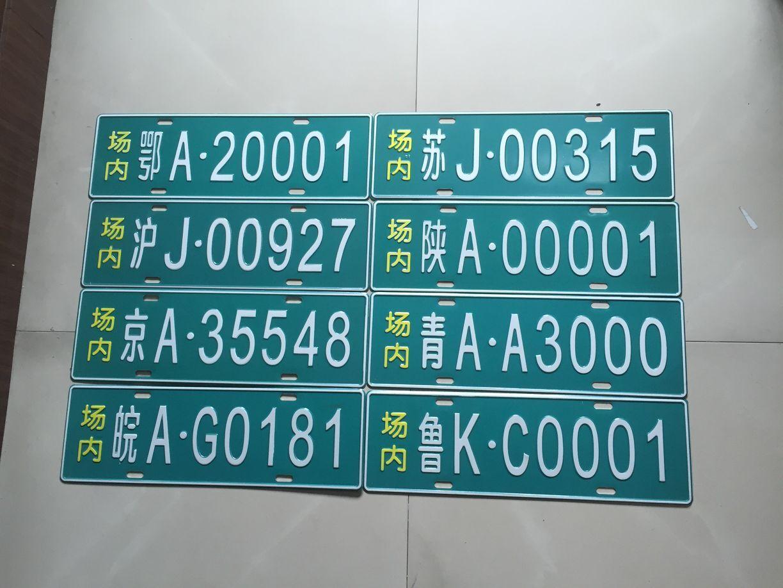 温州专业的车牌供应商——温州厂内车牌定制
