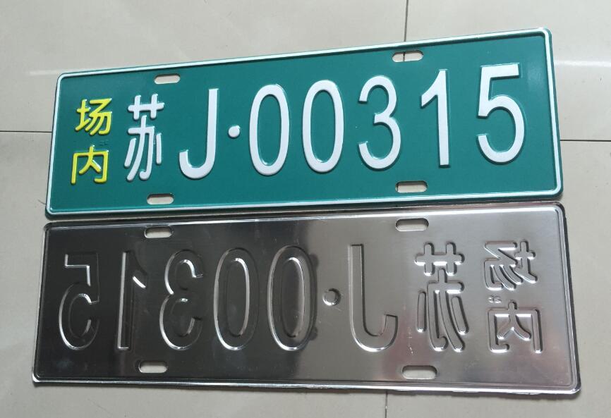 温州哪家生产的车牌可靠——浙江车牌公司