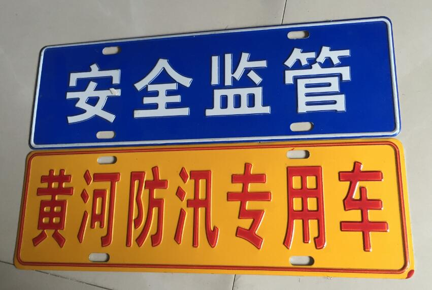 温州专业车牌供应,车牌厂家
