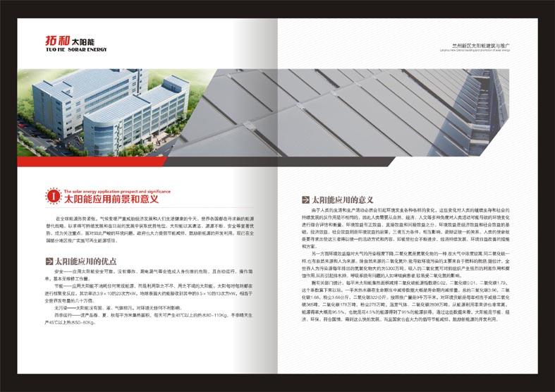天水画册设计 专业的画册设计印刷公司