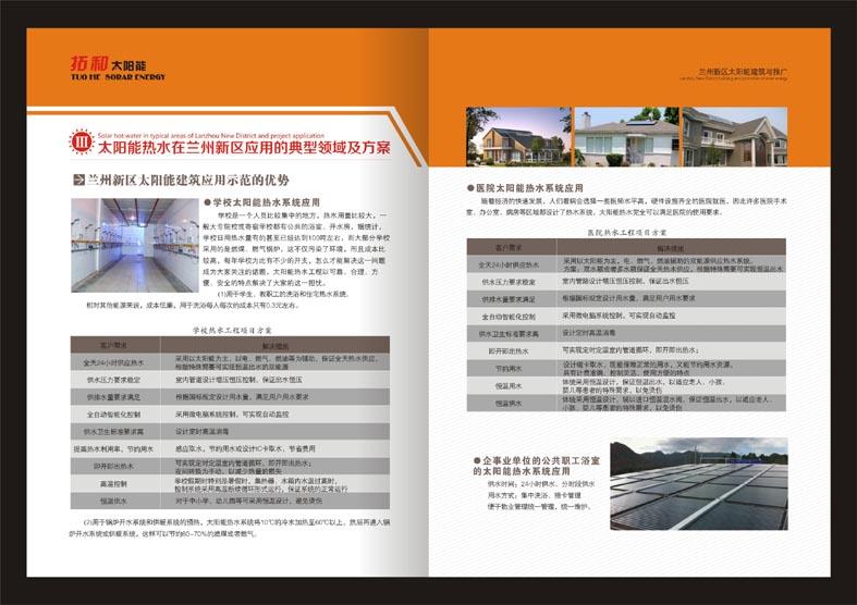 武威画册设计印刷-专业的画册设计印刷就在概念广告