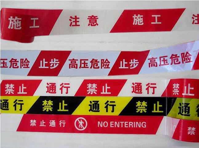 昆明挡车杆  为您提供高质量的昆明警示带资讯 云南警示带