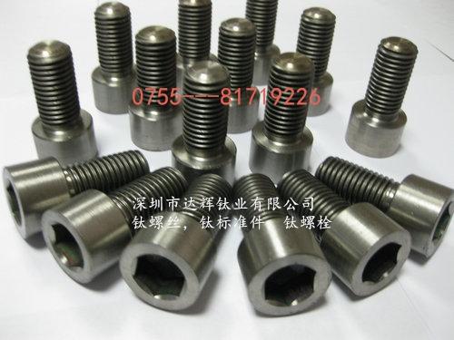 钛螺丝钛螺栓深圳钛标准件深圳钛螺丝厂家代理批发