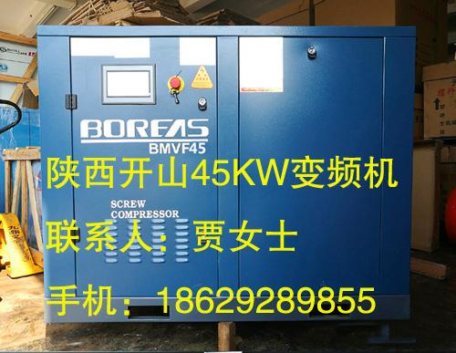 具有口碑的开山45KW永磁变频空压机经销商_运城开山45KW永磁变频空压机