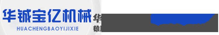 江苏华铖宝亿机械有限公司