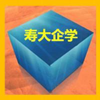 重庆寿大教育信息咨询有限公司
